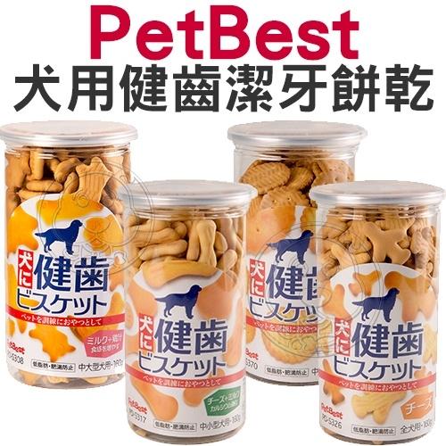 四個工作天出貨除了缺貨》PetBest 犬用健齒潔牙餅乾 160g 狗狗餅乾 潔牙餅乾 造型餅乾
