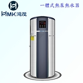 【PK廚浴生活館】 高雄 HMK鴻茂 HMT-010200 170L 一體式 熱泵 熱水器 實體店面