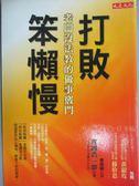 【書寶二手書T9/財經企管_KDR】打敗笨懶慢-老闆沒法教的做事竅門_高信鐽, 吉越浩一郎