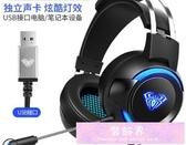 AULA/狼蛛G91電腦耳機頭戴式耳麥電競游戲專用7.1聲道聽聲 装饰界
