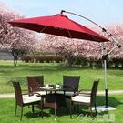 戶外遮陽傘  戶外遮陽傘大戶外傘庭院傘室外傘3米擺攤大太陽傘香蕉傘 【全館免運】