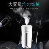 汽車車內多功能噴霧香薰加濕器車載空氣凈化器消除異味車迷你氧吧 名創家居館
