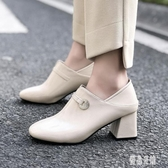 歐洲站粗跟小皮鞋女2019秋季新款韓版兩穿高跟鞋復古英倫風單鞋子 XN3867【優品良鋪】