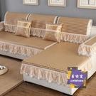 沙發套 沙發套罩夏天冰絲客廳全包沙發墊夏季罩夏季款防滑坐墊冰絲涼蓆墊 多色
