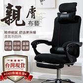 【板橋現貨】6D人體工學躺椅電競椅躺椅電腦椅辦公椅睡覺椅老板椅人體工學椅