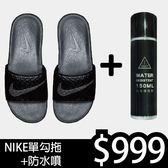 【現貨折後999】CLASSICK BENASSI SOLARSOFT NIKE 黑 拖鞋 705474-091