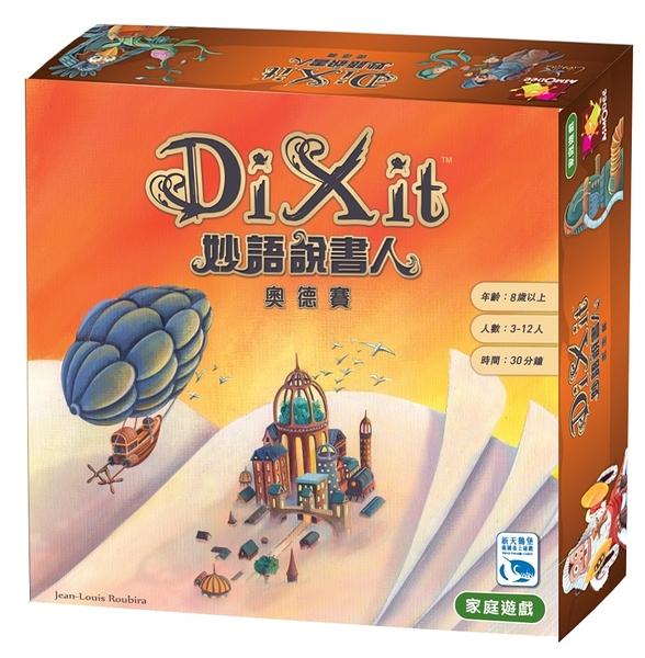 【新天鵝堡】妙語說書人奧德賽 Dixit Odyssey-中文正版桌遊《熱門益智遊戲》中壢可樂農莊