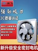 新飛換氣扇窗式排風扇家用油煙抽風機廚房衛生間排氣扇10寸單向220V 小明同學