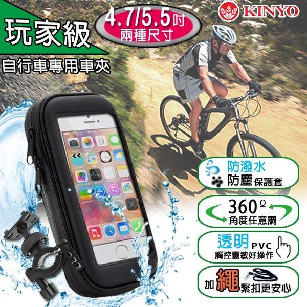 4.7~5.5 吋 腳踏車固定架+手機包 手機 自行車專用車夾/手機支架/手機袋/單車/戶外旅遊/環島/破風