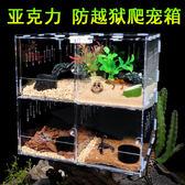 Z-創意多倉爬蟲飼養盒透明亞克力寵物箱玉米蛇展覽盒繁殖養蝎子用品【單倉】