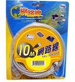 《鉦泰生活館》10M ADSL適用高級網路線TEL-226-010