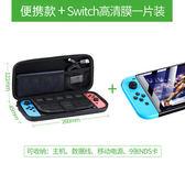 switch收納包通用任天堂收納套 硬殼ns保護包nintendo配件收納盒子便攜手拿switch保護套
