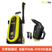 【洗車組合】bigboi 高壓沖洗機(WASHR FLO)+手持式吹水機(BUDDI) 清洗機 吹水機 汽車用品