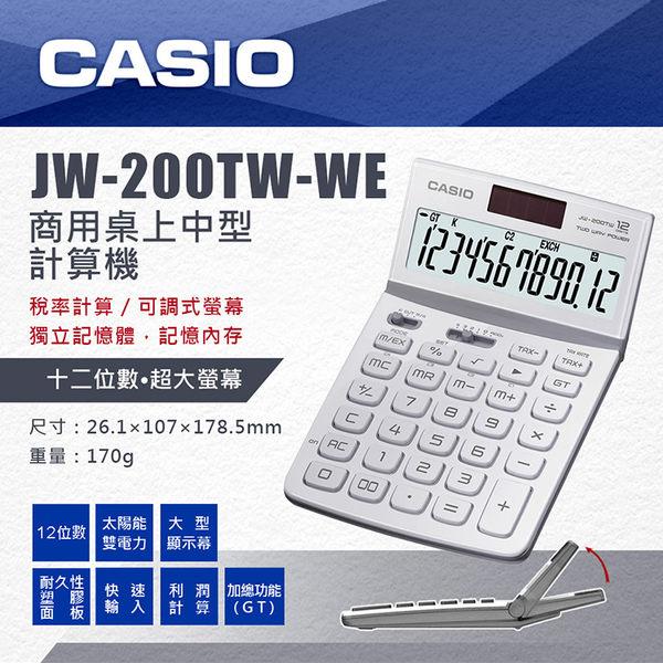 CASIO 手錶專賣店 國隆 JW-200TW-WE 鋼琴烤漆時尚金屬光 12位數 匯率計算 商用計算機