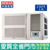 HERAN禾聯8-10坪1級HW-GL50C變頻窗型冷氣_含配送到府+標準安裝【愛買】