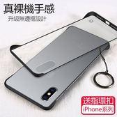 蘋果 iPhone 6 6s 7 8 Plus X XS MAX XR 手機殼 防摔 i8 i7 保護套 超薄無邊框 磨砂 矽膠 送指環扣