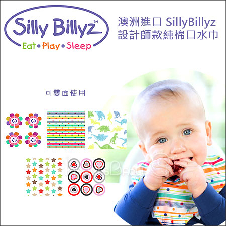 ✿蟲寶寶✿【澳洲Silly Billyz】親膚天然純棉 一巾多用隨心配 口水巾 / 圍兜 - 設計師款
