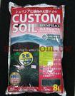 【西高地水族坊】日本原裝NISSO水晶蝦專用砂(黑土)-蒙托石配方-8L