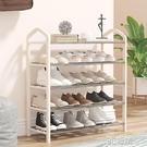 簡易鞋架子家用經濟型放門口收納多層防塵鞋柜宿舍大容量好看室內 3C優購