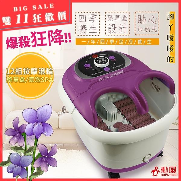 【勳風】紫羅蘭包覆式健康泡腳機(HF-G5998H)氣泡/滾輪/草藥盒