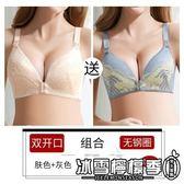 無鋼圈懷孕期喂奶聚攏防下垂哺乳文胸春夏季薄款純棉孕婦內衣胸罩