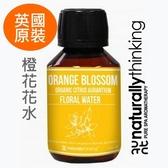 NT 橙花花水 100ml。Orange Blossom Floral Water。英國原裝 Naturally Thinking