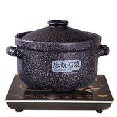 砂鍋電磁爐專用麥飯石燉湯煲陶瓷煲湯鍋家用小沙石鍋明火適用燃氣 卡布奇诺igo