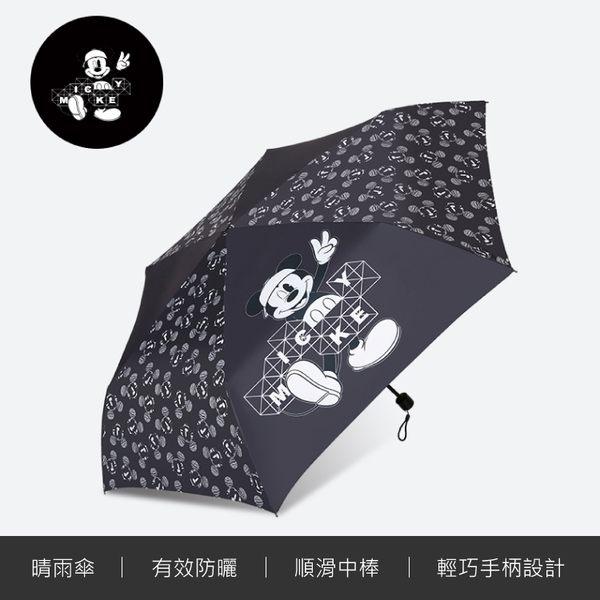 【迪士尼授權】三折黑膠防曬晴雨傘(酷黑米奇)