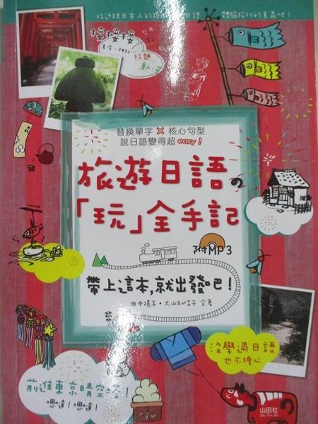 【書寶二手書T8/語言學習_B5W】旅遊日語玩全手記-帶上這本,就出發吧_田中陽子