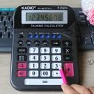 大號計算器真人發音水晶大按鍵財務會計辦公用品帶驗鈔大型計算機