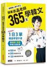 跟韓國人聊不停(2)跟著水晶老師365天學韓文:地表最強一日3單韓語學習計畫,用