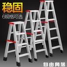鋁合金人字梯折疊家用加厚梯子多功能室內外行動四五六步工程梯凳CY  自由角落
