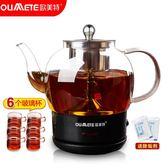 煮茶器玻璃養生壺熱水壺蒸茶壺全自動蒸汽電煮茶壺igo220v爾碩數位3c