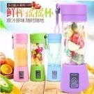 台灣現貨-380ML升級6葉刀片迷你電動榨汁杯可擕式小旋風果汁杯USB充電電動榨汁杯隨身杯水果榨汁機