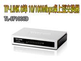 【限期3期零利率】全新 TP-LINK TL-SF1008D 8埠 10/100Mbps 桌上型交換器 Switch