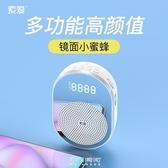 索愛S-368 小蜜蜂擴音器教師用麥克風無線教學專用上課小型多