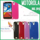 ◎【福利品】Motorola XT615 / XT681 晶鑽系列 保護殼 保護套 軟殼 手機套 外殼 果凍套 手機殼 背蓋