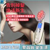 减少出油強勁發根雷射生發梳rf射頻增發密發生髮儀器ems微電流電動震動頭皮按摩梳學生男女禮品