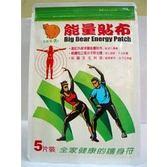 大熊健康~能量貼布5片裝/包 ~(買8包送2包)~特惠中~
