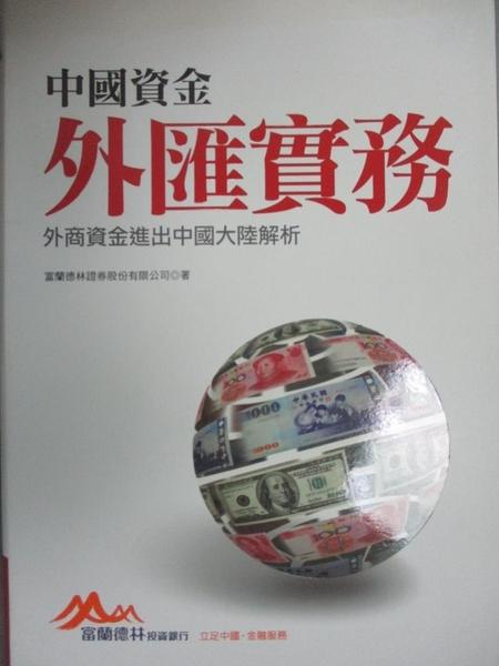 【書寶二手書T1/投資_NHY】中國資金外匯實務:外商資金進出中國大陸解析