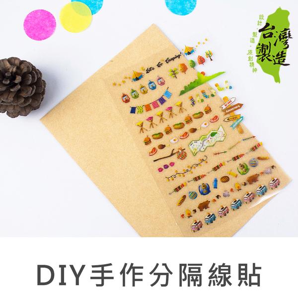 珠友 ST-30022 DIY手作分隔線貼/貼紙/卡片/禮品裝飾貼