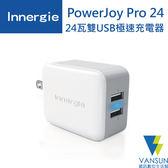 Innergie PowerJoy Pro 24 24瓦雙USB極速充電器【葳訊數位生活館】