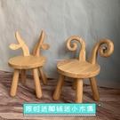 兒童椅子 兒童椅實木靠背創意可愛動物小鹿寶寶凳幼兒園早教桌椅家用兒童凳 快速出貨 YYP