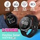 小米有品 Haylou Solar 台灣繁中版 LS05 送保貼 送錶帶 智慧手環 智能手錶 手環 睡眠監測 訊息提醒