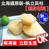 日本【北海道】原裝帆立貝柱 2S (生干貝) 1盒(約一公斤)