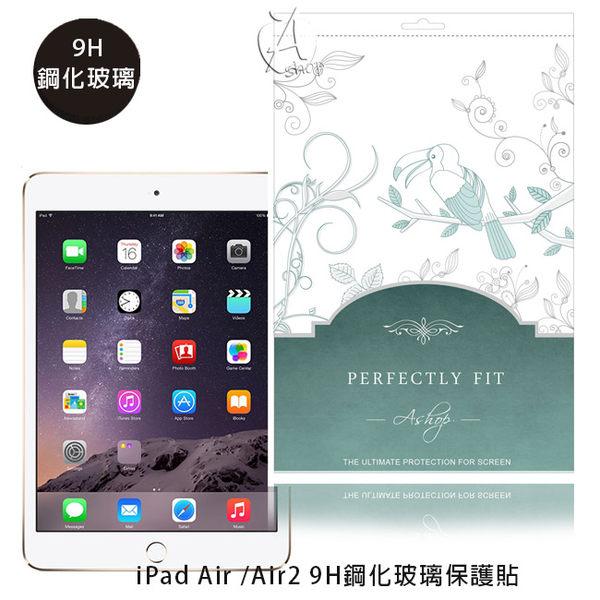 【A Shop】Real Stuff 系列9H鋼化玻璃For iPad Air/Air2 (ASP011-AA-31)