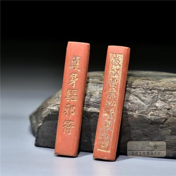 墨條 朱砂抄經書畫純朱砂徽墨朱膘色墨色為朱紅色橘紅色橙紅無盒--快速出貨
