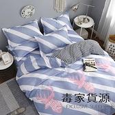 北歐風 床罩被套組 水洗棉床上用品四件套床單寢室雙人被子【毒家貨源】