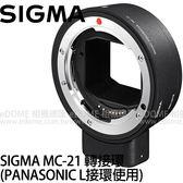 SIGMA MC-21 轉接環 SIGMA SA 接環轉 PANASONIC L 接環 (24期0利率 免運 恆伸公司貨保固一年) S1 S1R