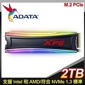 【南紡購物中心】ADATA 威剛 XPG SPECTRIX S40G 2TB RGB M.2 PCIe SSD固態硬碟